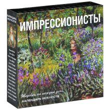 Импрессионисты (календарь) (нов.оф.)