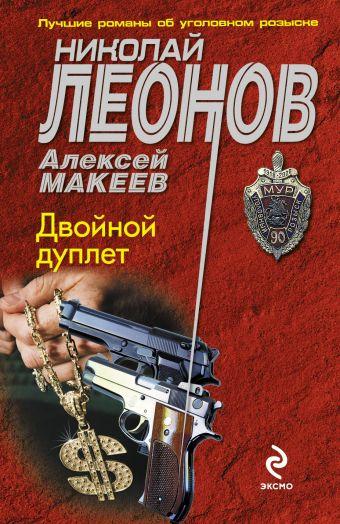 Двойной дуплет Леонов Н.И., Макеев А.В.