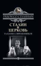 Павел Дорохин - Сталин и Церковь глазами современников: патриархов, святых, священников' обложка книги