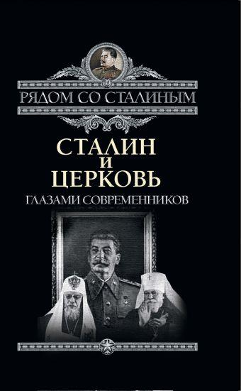 Сталин и Церковь глазами современников: патриархов, святых, священников Дорохин П.С.