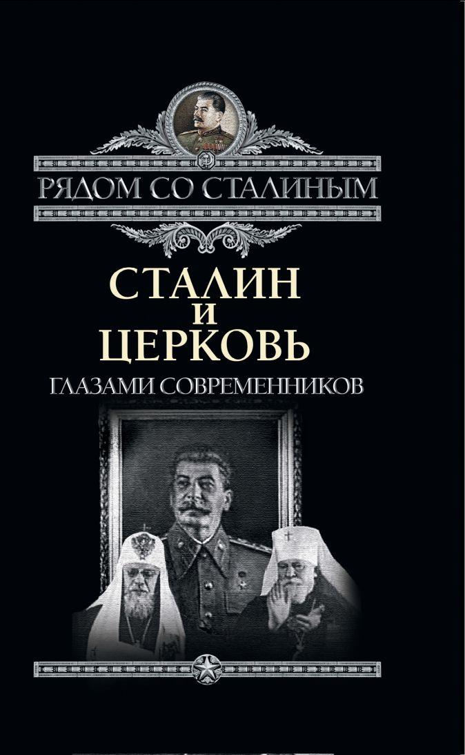Павел Дорохин - Сталин и Церковь глазами современников: патриархов, святых, священников обложка книги