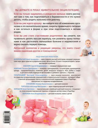 Большая мамина книга: от зачатия до года Юрий Белопольский