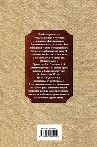 Новейшая хрестоматия по литературе. 3 класс. 4-е изд., испр. и доп.
