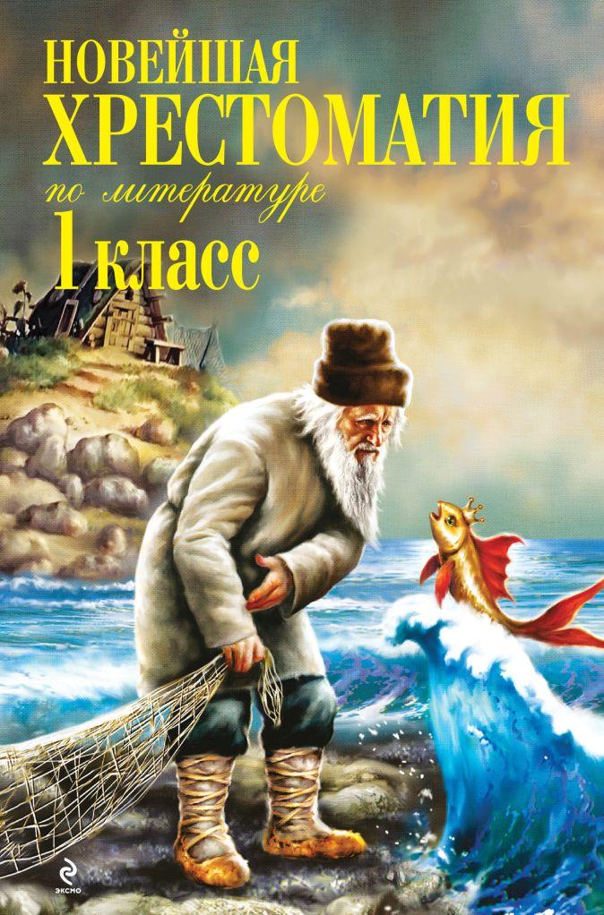 Новейшая хрестоматия по литературе. 1 класс. 4-е изд., испр. и доп.