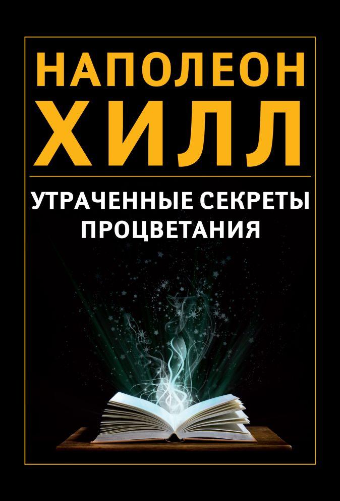 Хилл Н. - Утраченные секреты процветания обложка книги
