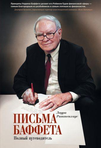 Письма Баффета: полный путеводитель Ритенхаус Л.