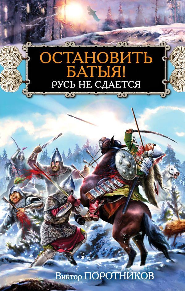 Остановить Батыя! Русь не сдается Поротников В.П.