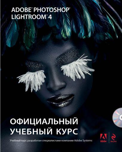 Adobe Photoshop Lightroom 4 (+ CD) - фото 1