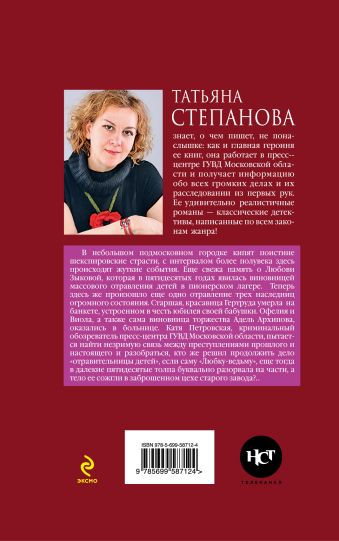 Валькирия в черном Степанова Т.Ю.