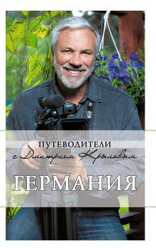 Германия: путеводитель. 3-е изд., испр. и доп. (+DVD)