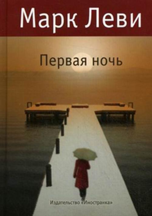 Первая ночь: роман. Леви М.