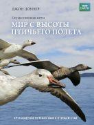 Доунер Д. - Мир с высоты птичьего полета' обложка книги