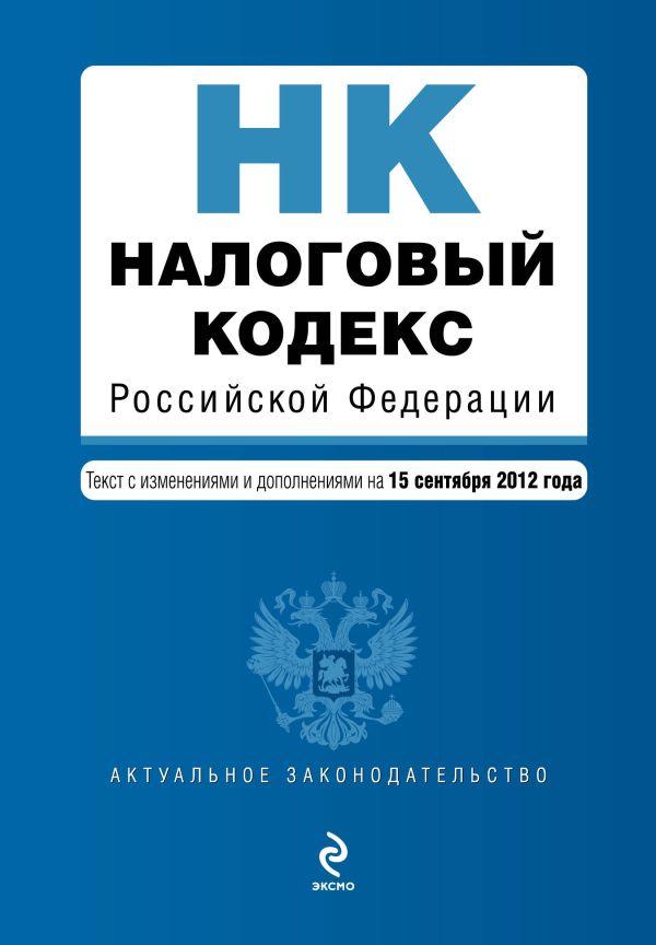 Налоговый кодекс Российской Федерации. Части первая и вторая : текст с изм. и доп. на 15 сентября 2012 г.