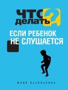 Василькина Ю. - Что делать, если ребенок не слушается' обложка книги