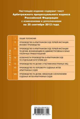 Арбитражный процессуальный кодекс Российской Федерации : текст с изм. и доп. на 25 сентября 2012 г.