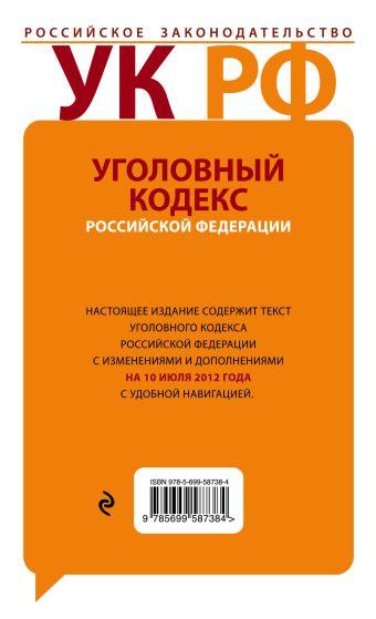 Уголовный кодекс Российской Федерации с комментариями : текст с изм. и доп. на 10 июля 2012 г.