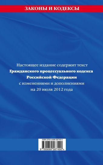 Гражданский процессуальный кодекс Российской Федерации : текст с изм. и доп. на 20 июля 2012 г.