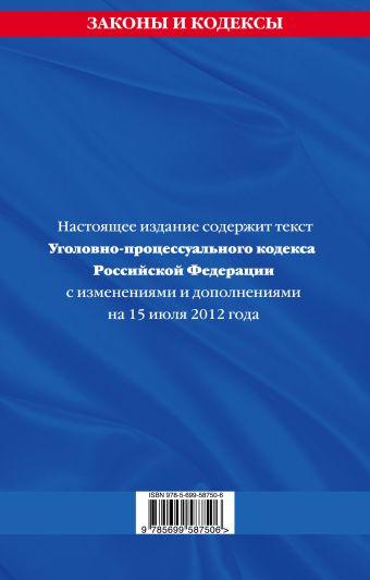Уголовно-процессуальный кодекс Российской Федерации : текст с изм. и доп. на15 июля 2012 г.