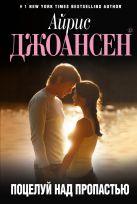 Джоансен А. - Поцелуй над пропастью' обложка книги