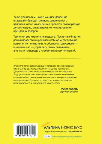 Buyology: Увлекательное путешествие в мозг современного потребителя Линдстром М.