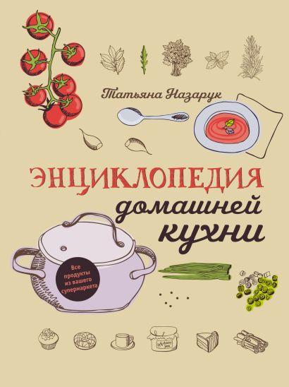 Энциклопедия домашней кухни (с рис) - фото 1