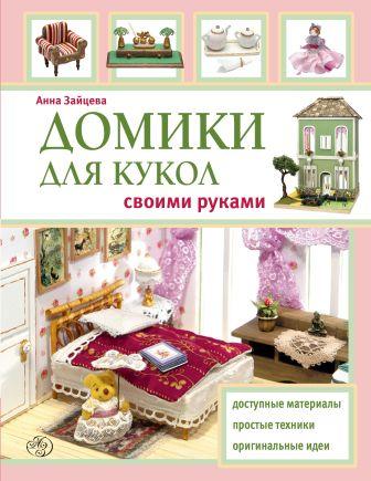 Анна Зайцева - Домики для кукол своими руками обложка книги