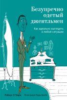 Роберт О'Бирн - Безупречно одетый джентльмен. Как идеально выглядеть в любой ситуации' обложка книги