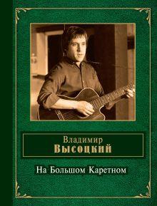 На Большом Каретном