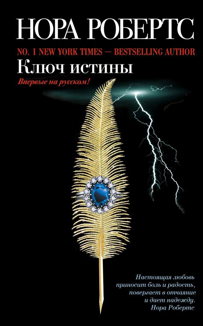 Робертс Н. - Ключ истины обложка книги