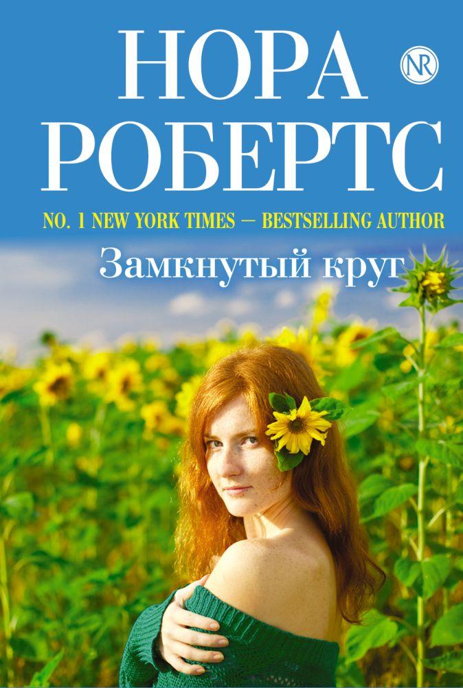 Робертс Н. - Замкнутый круг обложка книги