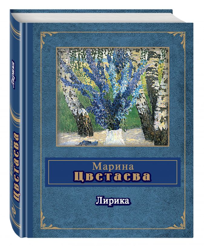 Лирика Марина Цветаева
