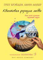 Грегг Брэйден, Линн Лаубер - Квантовая формула любви: как силой сознания сохранить жизнь' обложка книги