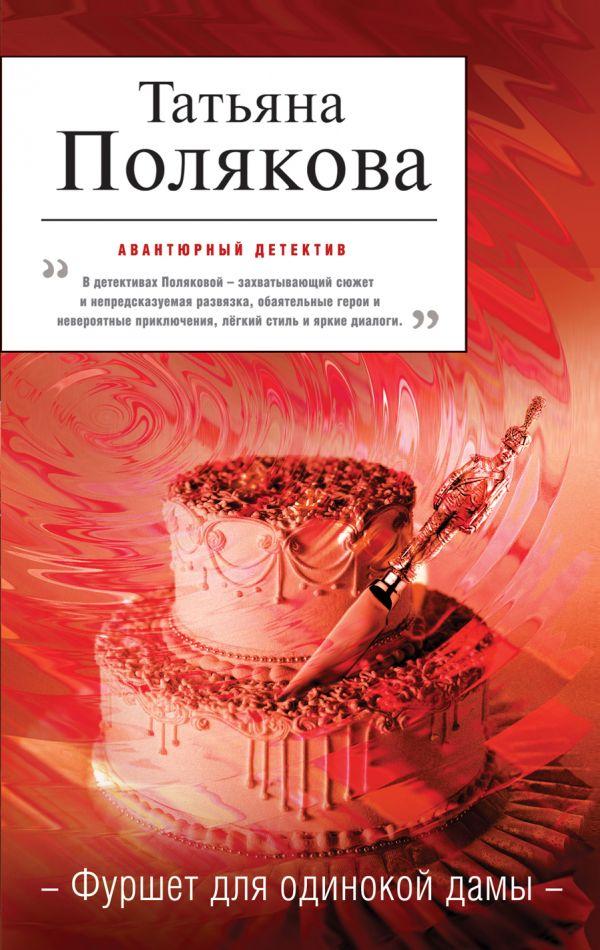 Фуршет для одинокой дамы Полякова Т.В.
