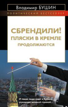 Сбрендили! Пляски в Кремле продолжаются