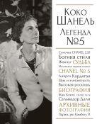 Яськов В.Г. - Коко Шанель. Легенда №5' обложка книги