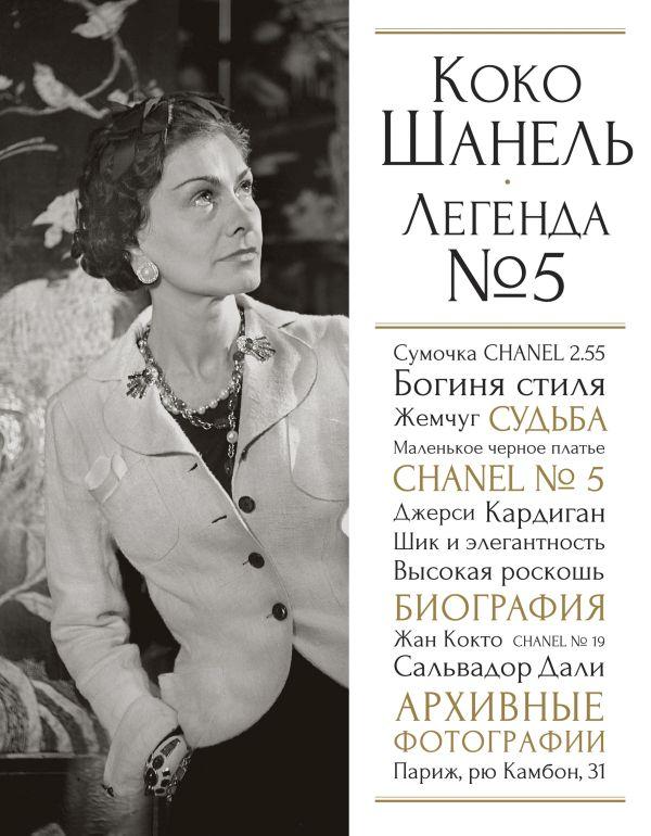 Коко Шанель. Легенда №5 Яськов В.Г.