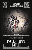 Пензев К.А. - Русский царь Батый' обложка книги