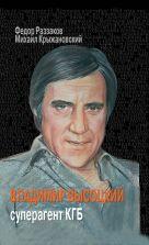 Раззаков Ф., Крыжановский М. - Владимир Высоцкий - суперагент КГБ' обложка книги