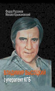 Владимир Высоцкий - суперагент КГБ