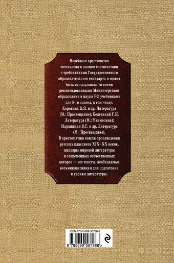 Новейшая хрестоматия по литературе: 8 класс. 3-е изд., испр. и доп. Ахматова А.А., Гумилев Н.С., Заболоцкий Н.А.