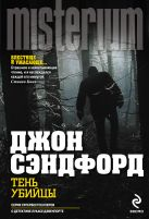 Сэндфорд Дж. - Тень убийцы' обложка книги