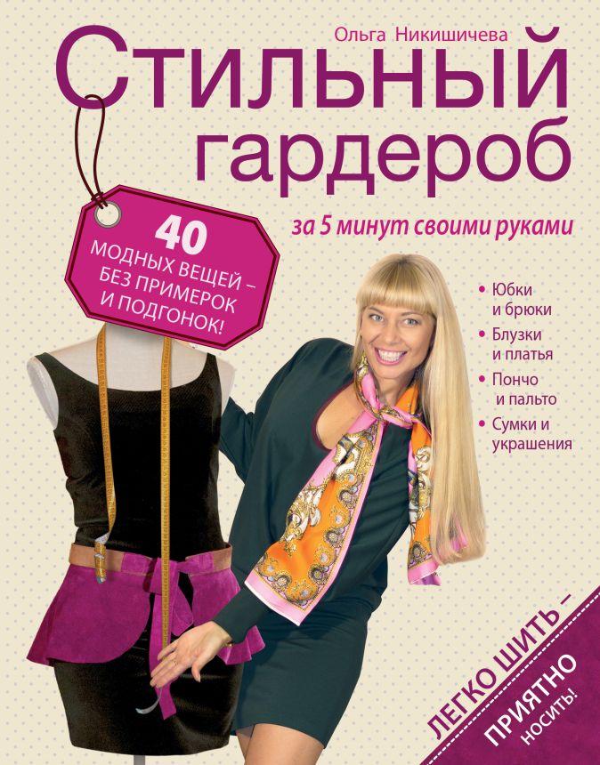 Никишичева О.С. - Стильный гардероб за 5 минут своими руками обложка книги