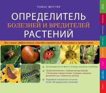 Определитель болезней и вредителей растений Томас Шустер
