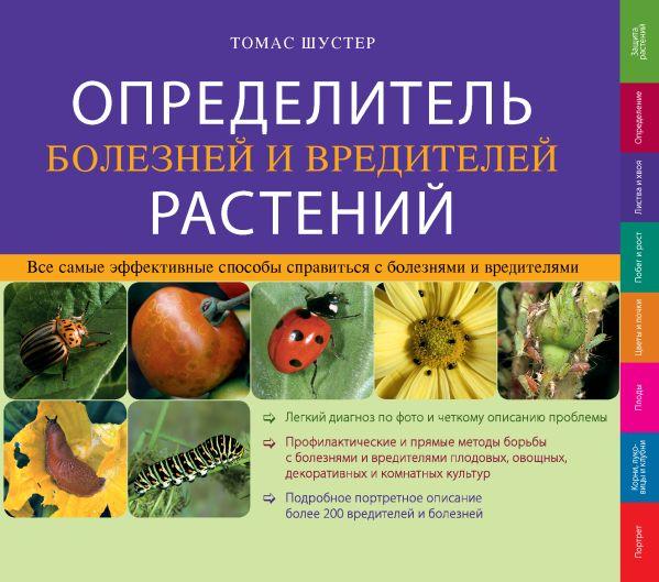 Определитель болезней и вредителей растений Шустер Т.