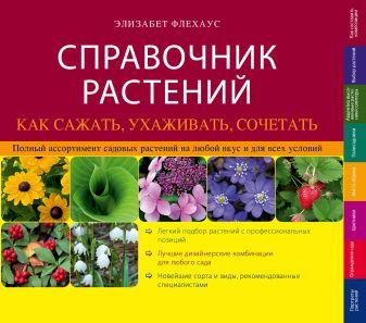 Элизабет Флехаус - Справочник растений. Как сажать, ухаживать, сочетать обложка книги