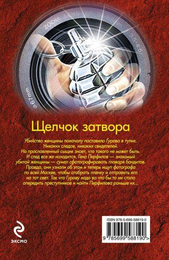 Щелчок затвора Леонов Н.И., Макеев А.В.