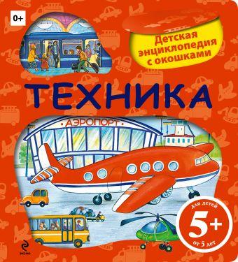 5+ Техника. Детская энциклопедия с окошками Корнева Т.А.