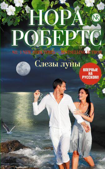 Нора Робертс - Слезы луны обложка книги