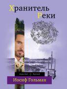Гольман И. - Хранитель Реки' обложка книги