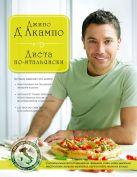 Д'Акампо Д. - Диета по-итальянски (серия Кулинария. Зарубежный бестселлер)' обложка книги
